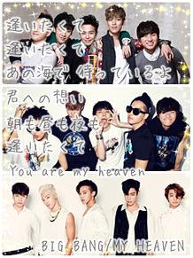 リクエスト歌詞画像BIGBANG/MYHEAVEN プリ画像