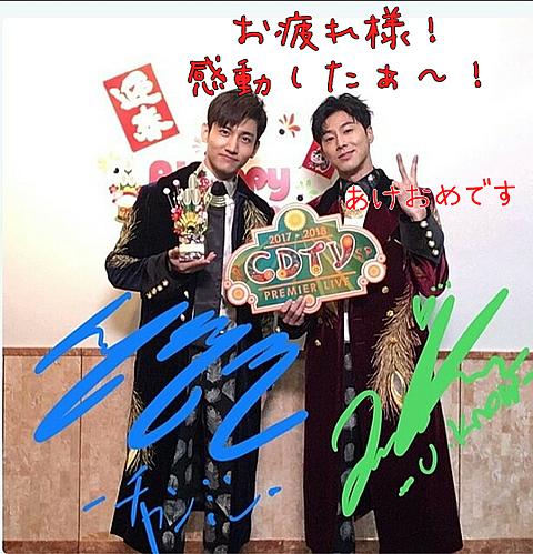 東方神起! CDTVの画像(プリ画像)