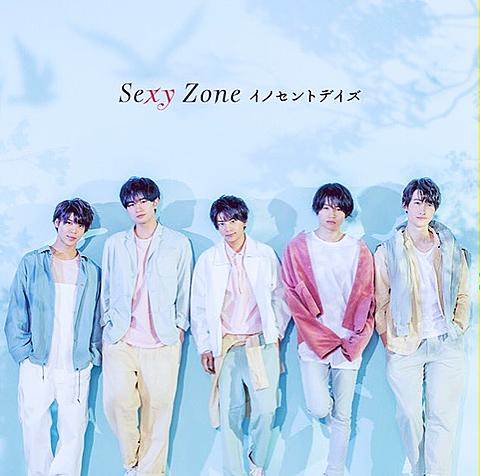 Sexy Zone……イノセントデイズ♡の画像(プリ画像)