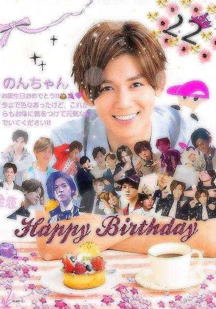 のんちゃん、Happy Birthday!!🎂🎉💗の画像(プリ画像)
