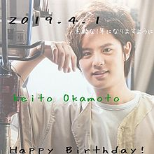 圭人(*˙˘˙*)❥❥Happy Birthday プリ画像