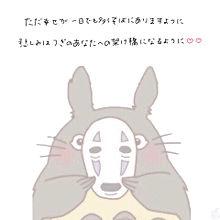 トトロ × 千千の画像(プリ画像)