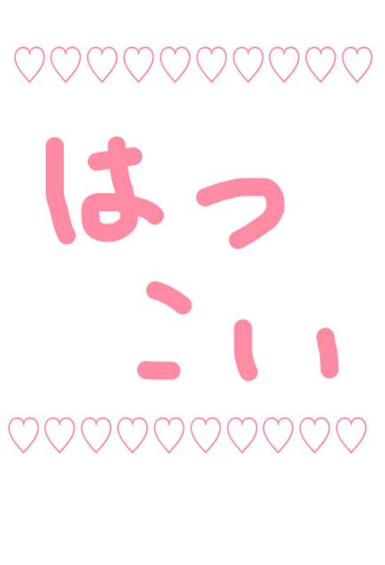 初恋の画像(プリ画像)