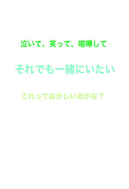 恋?友情?の画像(プリ画像)