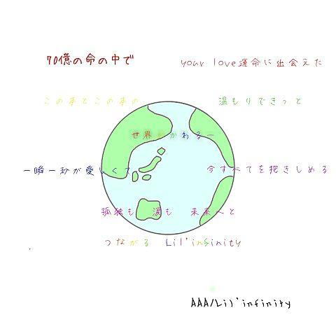 AAA/Lil'infinityの画像 プリ画像