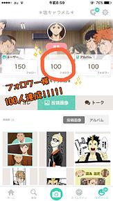 フォロワー様100人達成!!!!!の画像(プリ画像)