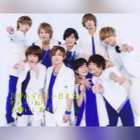 Hey! Say! JUMP!!の画像(プリ画像)