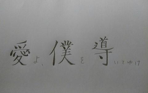 愛よ、僕を導いてゆけ(保存→いいね♡)の画像(プリ画像)