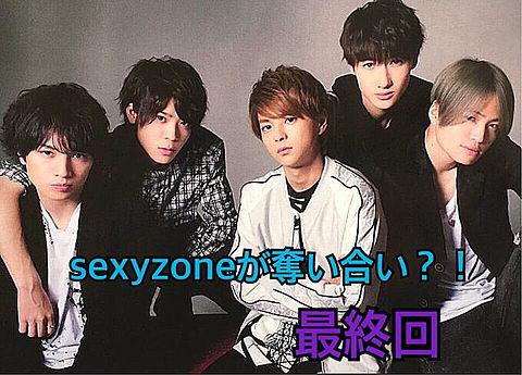 sexyzone 小説の画像(プリ画像)