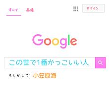 Google リクエストの画像(Googleに関連した画像)