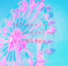pastel poem♡の画像(プリ画像)