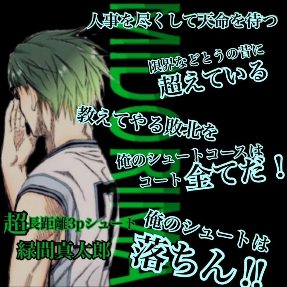 黒子のバスケ 緑間 壁紙 完全無料画像検索のプリ画像 Bygmo