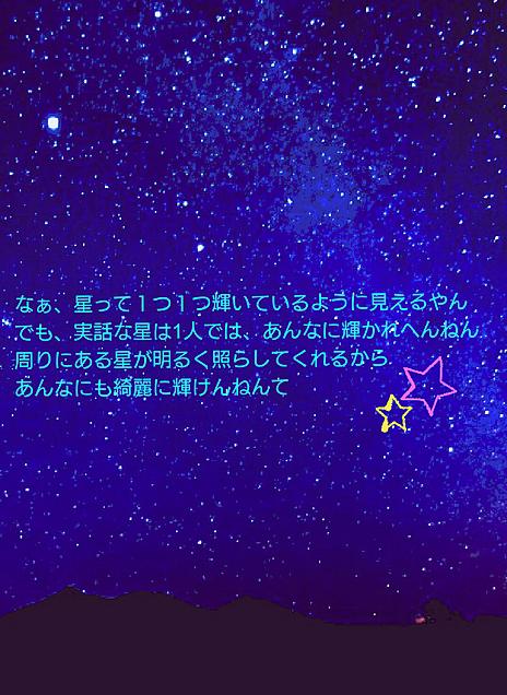 なにわ侍『星』の画像(プリ画像)