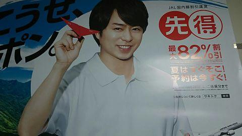 JAL  ポスターの画像(プリ画像)