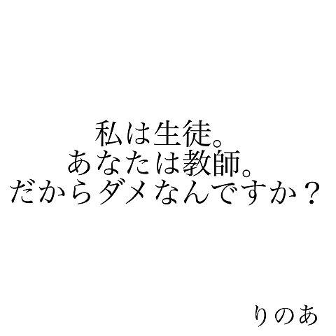 先生への思いの画像(プリ画像)