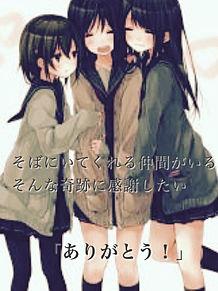 友情系リクエスト!の画像(女の子/リクエストに関連した画像)