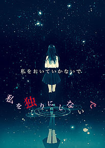 時雨†黒龍さんリクエスト!の画像(寂しい/泣く/涙に関連した画像)