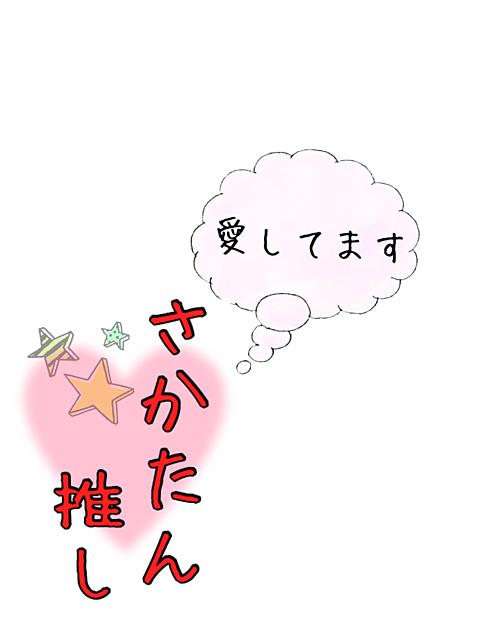 さかたん推しの方への画像(プリ画像)