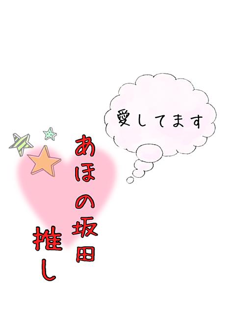 あほの坂田推しの方への画像(プリ画像)
