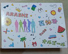 ARASHI夏休みオルゴールの画像(夏休みに関連した画像)