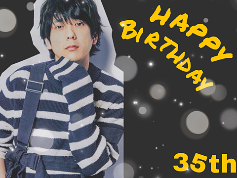 Happy Birthday ニノ ♡の画像(プリ画像)