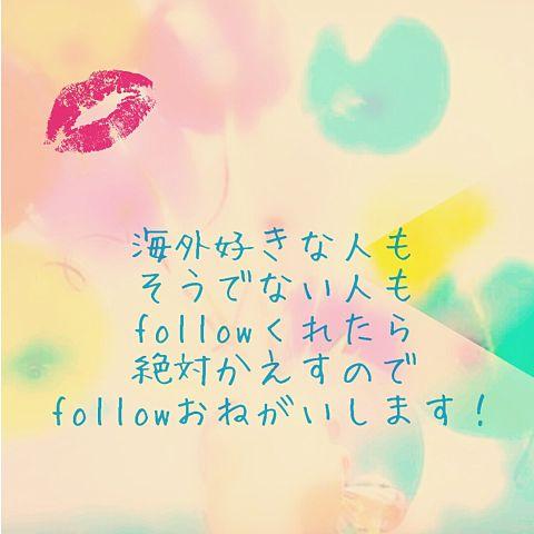相互follow♡まってますの画像(プリ画像)