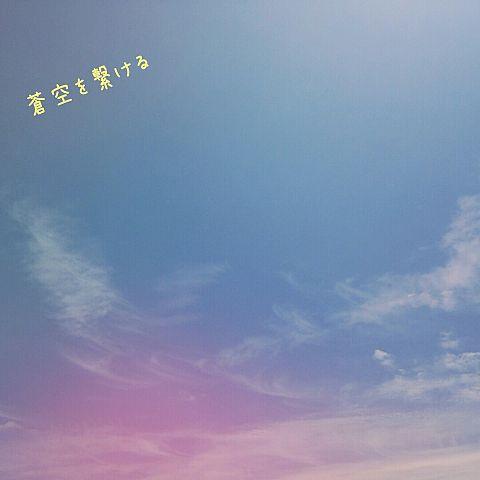 蒼空の画像(プリ画像)