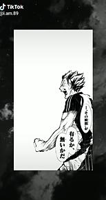 木兎光太郎   名言の画像(梟谷学園に関連した画像)