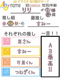 A3!自己紹介の画像(三角に関連した画像)