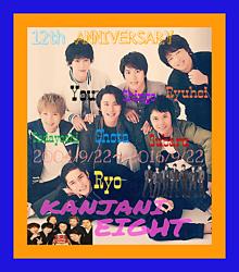 関ジャニ∞12周年おめでとう♡♡ プリ画像