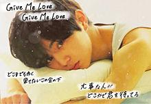 リクエスト☞Give Me loveの画像(Give Me Loveに関連した画像)