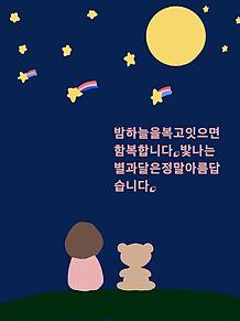 夜空の画像(韓国🇰🇷に関連した画像)