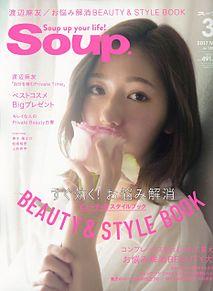 AKB48 渡辺麻友 Soup. プリ画像