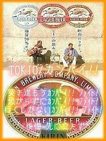 TOKIO カンパイ!! 歌詞画の画像(いかりや長介に関連した画像)