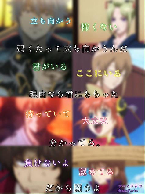 銀魂×プライド革命の画像(プリ画像)