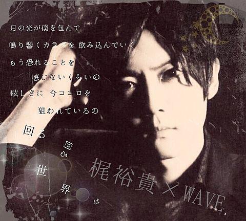 梶裕貴×WAVE/niki の画像(プリ画像)
