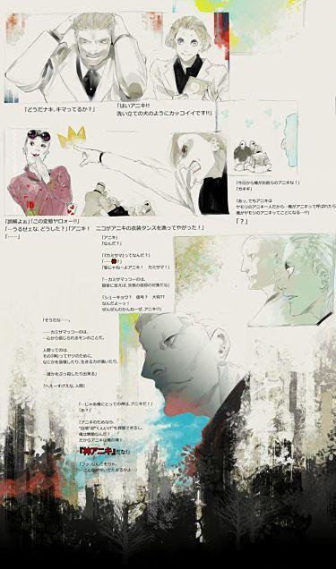 東京喰種√A ed画の画像 プリ画像