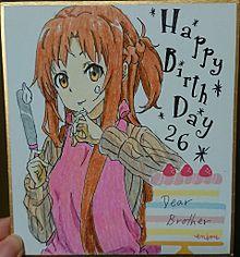 アスナさんの画像(HAPPYBIRTHDAYに関連した画像)