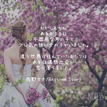 恋愛ソングの画像(おとぎ話に関連した画像)