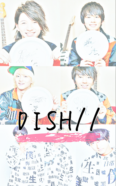 DISH//💕の画像(プリ画像)