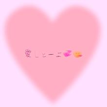 愛しとーよ……/////⸜❤︎⸝ プリ画像