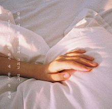 잘자 내 몫까지  :  suzyの画像(한국어に関連した画像)