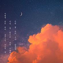 별 보러 가자  :  벅 보검の画像(한국어に関連した画像)