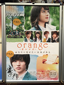 orangeの画像(二子玉川に関連した画像)
