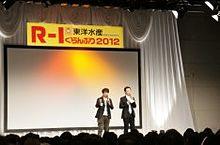 R-1ぐらんぷり2012の画像(R-1ぐらんぷりに関連した画像)