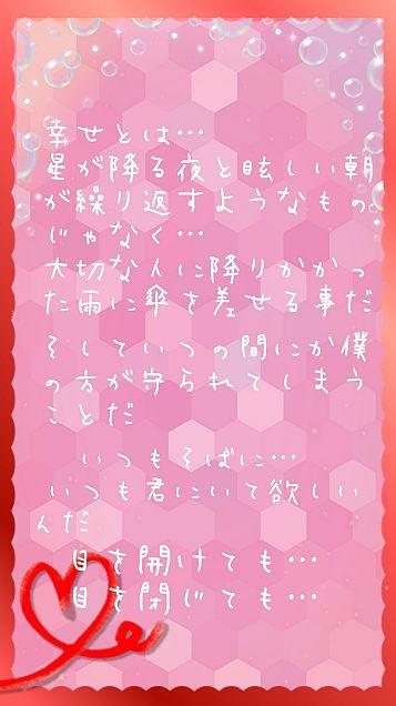 💕⇝back number…瞬き⇝💕の画像 プリ画像