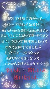 🎶…ソナポケ…戻れないラブストーリー🎶 プリ画像