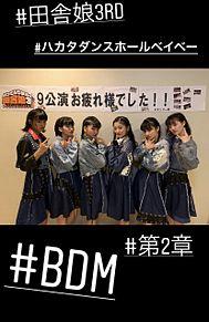 BDM神!!!の画像(ばってん少女隊に関連した画像)