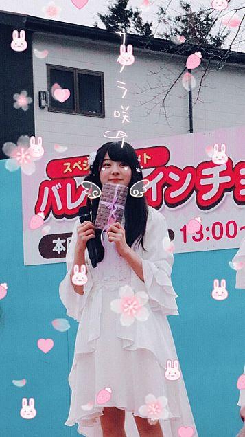 瀬田さくら 城島バレンタインイベの画像(プリ画像)