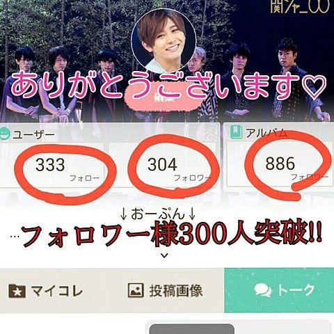 300人突破!!の画像(プリ画像)